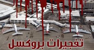 تفجيرات بروكسل رسالة لعاصمة الاتحاد الأوروبي