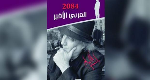 واسيني الأعرج يسحب رواية جورج أورويل (1984) على العالم العربي