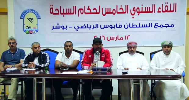 اتحاد السباحة ينظم لقاءه السنوي الخامس للحكام بمسقط