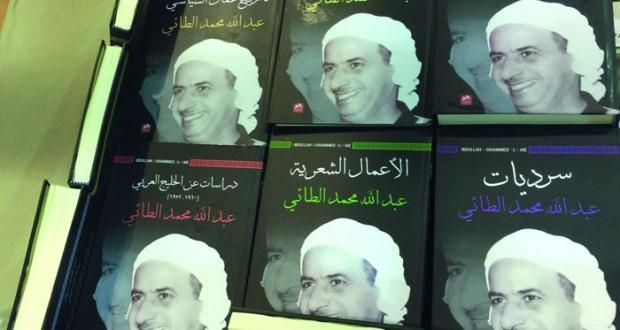 التوقيع على مجموعة الأعمال الأدبية الكاملة للأديب عبدالله الطائي بمعرض مسقط الدولي للكتاب