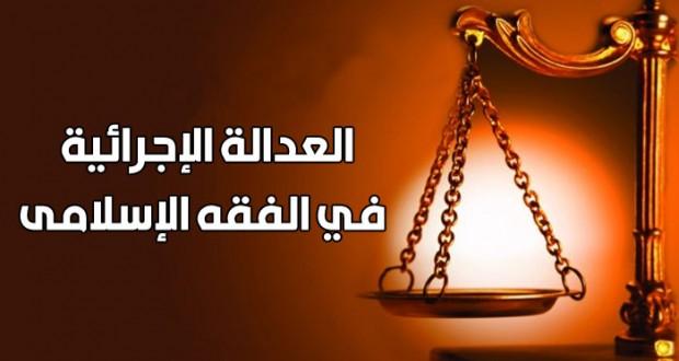 العدالة الإجرائية في الفقه الإسلامى