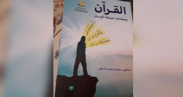 من الإصدارات العربية // القرآن ومعادلات صناعة الإنسان