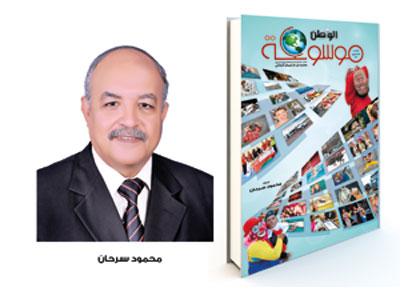 """المؤسسة العمانية للصحافة والطباعة والنشر والتوزيع تصدر العدد الـ 23 من """"موسوعة الوطن"""""""