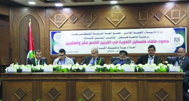 """""""مؤتمر مجمع اللغة الثالث بغزة"""" يقدم أبحاثا راقية تبرز جهود علماء فلسطين اللغوية"""