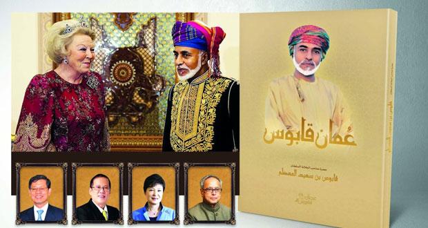 مشروع كتاب «عُمان قابوس» بثلاثين لغة