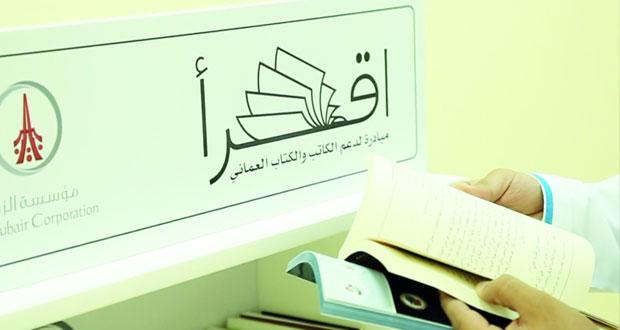 """مؤسسة الزبير تعلن عن استمرارية مبادرة """"اقرأ"""" لدعم الكتاب والكاتب العماني"""