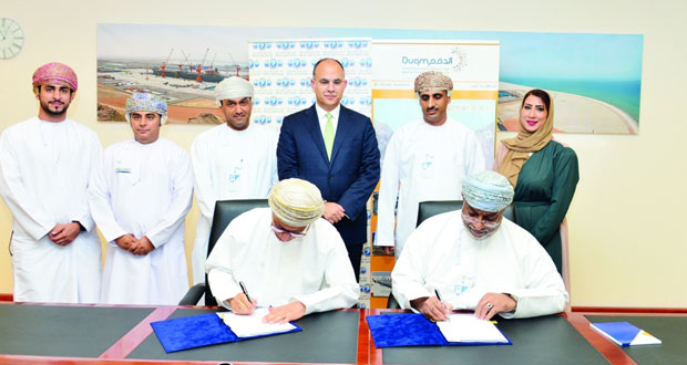 هيئة المنطقة الاقتصادية الخاصة بالدقم توقع مذكرة تفاهم مع بنك عمان العربي