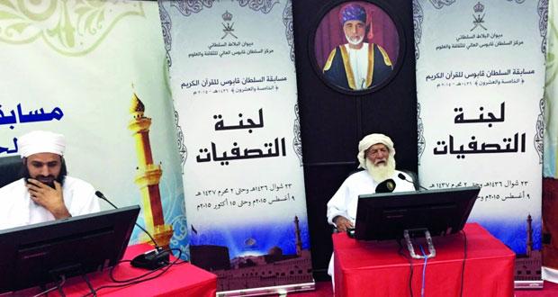 بدء التسجيل فـي مسابقة السلطان قابوس للقرآن الكريم «السادسة والعشرين»