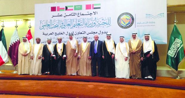 السلطنة تشارك في اجتماع وزراء التعليم العالي بدول المجلس في السعودية