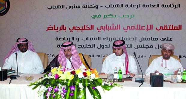 افتتاح فعاليات الملتقى الإعلامي الشبابي الخليجي الأول بالرياض