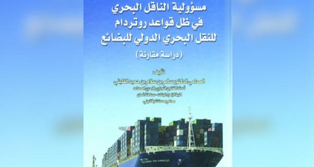 سالم الفليتي يصدر كتابا بعنوان «مسؤولية الناقل البحري ..»