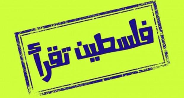 """""""فلسطين تقرأ"""" شعار معرض الكتاب العاشر برام الله"""
