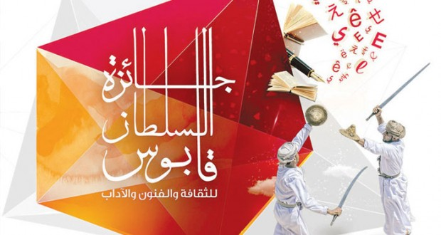 التعريف بجائزة السلطان قابوس للثقافة والفنون والآداب بنادي خصب الرياضي الثقافي