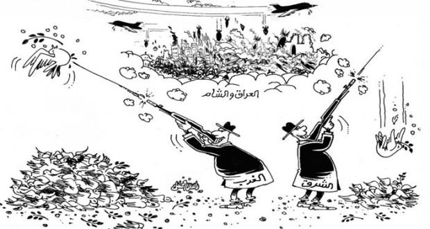 العراق والشام