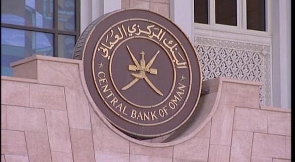 البنك المركزي العماني يصدر أذونات خزانة بقيمة 41 مليون ريال عماني