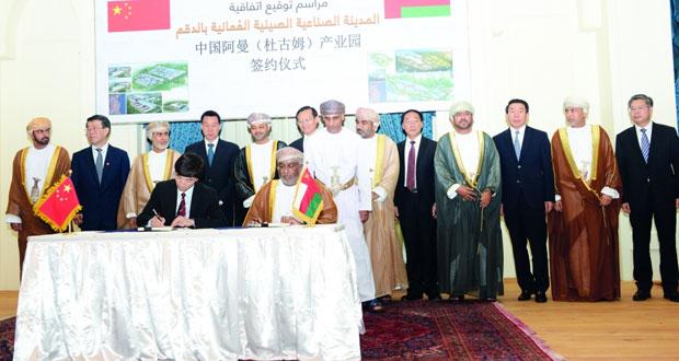 توقيع اتفاقية منح حق الانتفاع والتطوير لإنشاء المدينة الصناعية الصينية العمانية بالدقم