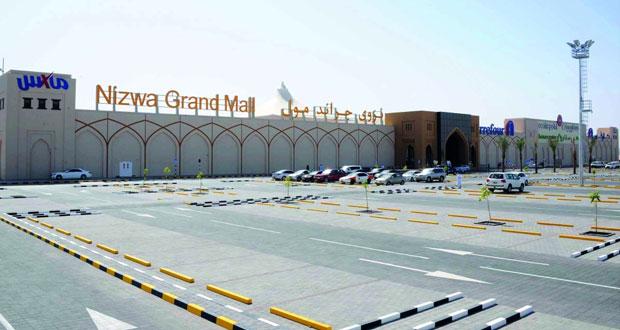 افتتاح المركز التجاري ( نزوى جراند مول ) والاحتفال بوضع حجر الأساس للمرحلة الثانية
