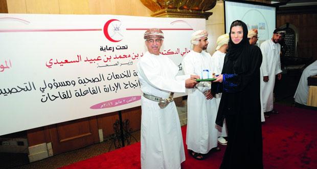 وزارة الصحة تحتفل بحصول السلطنة على المركز الأول في إنجاح الإدارة الفعالة للتحصينات