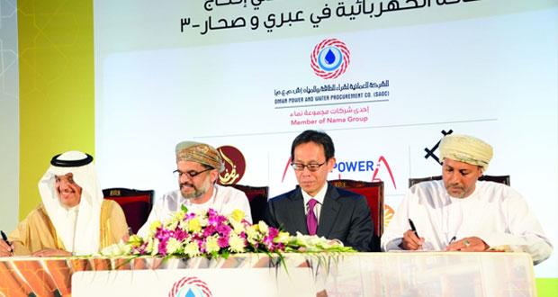 العمانية لشراء الطاقة والمياه توقع اتفاقيات إنشاء محطتي إنتاج الطاقة الكهربائية بعبري وصحار