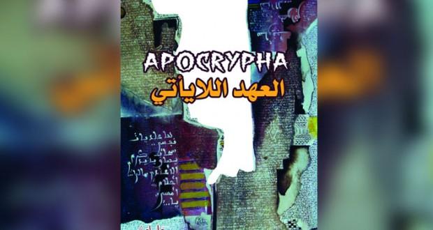 """شعراء المغرب يتجاورون بتجاربهم في """"العهد اللايأتي"""""""