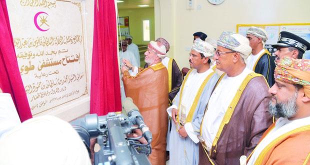 وزير الدولة ومحافظ ظفار يرعى افتتاح مستشفى طوي أعتير بمرباط