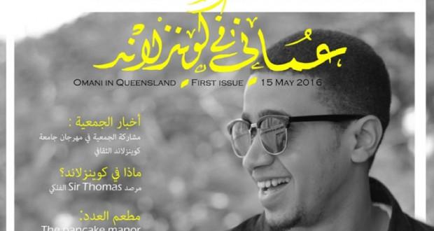 «عماني فـي كوينزلاند».. أول مجلة إلكترونية طلابية خارج حدود الوطن