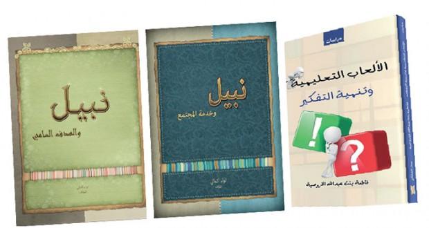 بيت الغشام تصدر ثلاثة كتب للأطفال والناشئة