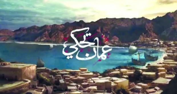 تلفزيون سلطنة عمان يبدأ إطلاق حلقات برنامجه «عمان تحكي»