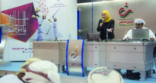 4 يوليو القادم …آخر موعد لتقديم الاعمال المشاركة بجائزة السلطان قابوس للثقافة والفنون والآداب