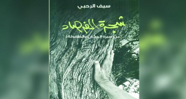 """""""شجرة الفرصاد"""" .. إصدار جديد لسيف الرحبي"""