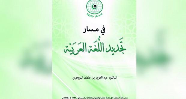عبد العزيز التويجري يصدر كتابا جديدا يرصد إشكالية تجديد اللغة العربية