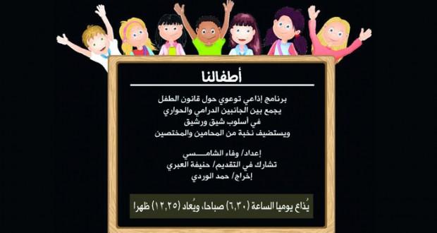 برنامج «أطفالنا» يسعى لتأسيس معرفة بقانون الطفل العماني وحمايته من العنف والاستغلال فـي التأهيل