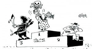 مونديال الارهاب