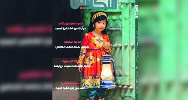 صدور عدد جديد من مجلة التكوين