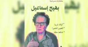 """""""مختارات بهيج إسماعيل المسرحية"""" في إصدار جديد"""