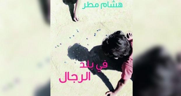 ترجمة عربية لرواية «فـي بلد الرجال»
