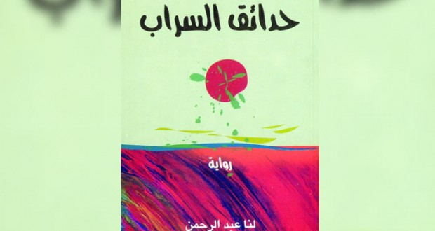 الروائية لنا عبد الرحمن: على الكاتب ألا يفكر في المتلقي عند إنجاز نصّه الأدبي