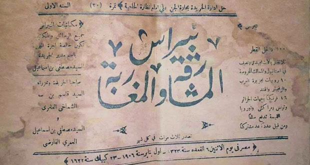 نبراس المشارقة والمغاربة في كتاب