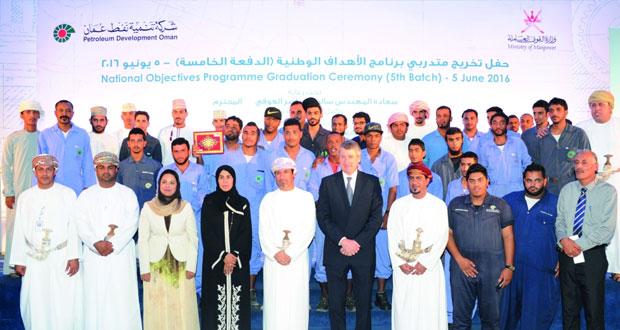 """""""تنمية نفط عمان"""" تحتفل بتخريج 596 شابا عمانيا في قطاع النفط والغاز"""