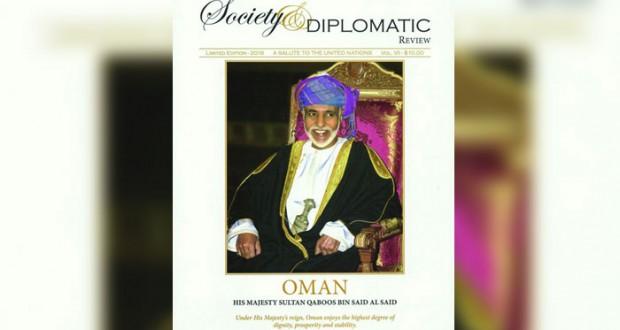 صورة جلالة السلطان تتصدر غلاف مجلة الدبلوماسية الصادرة عن الأمم المتحدة