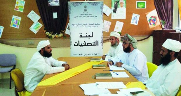 عملية التسجيل بمسابقة السلطان للقرآن الكريم (السادسة والعشرين) تلقى اقبالاً كبيراً من المتسابقين