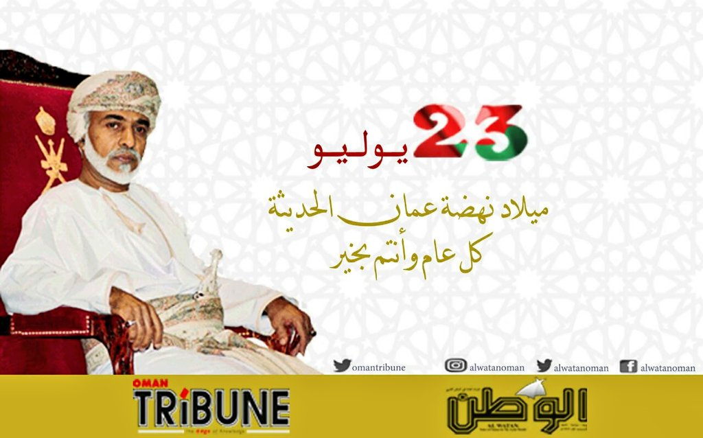 23 يوليو… ميلاد نهضة عمان الحديثة