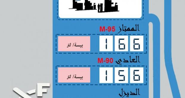 وزارة النفط والغاز تعلن تسعيرة المنتجات النفطية لشهر أغسطس القادم