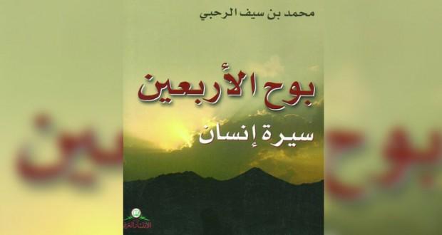 محمد الرحبي: وظيفة الأدب كشف الواقع الذي ربما يصدمنا