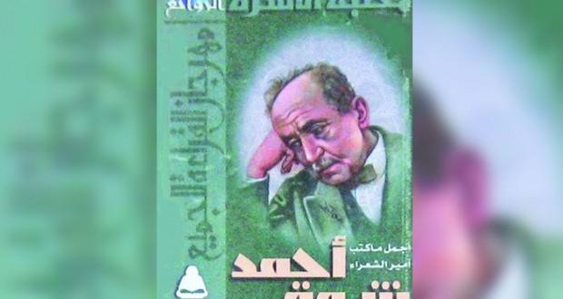 تراث أشعار شوقي الخالد لا تزال تمد الأدب العربي بتجارب زاخرة