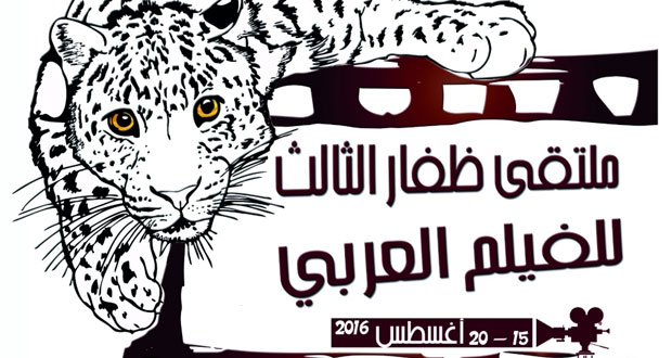 الجمعية العمانية للسينما تنظم فعالية ملتقى الفيلم العربي الثالث بمحافظة ظفار