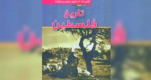 """طبعة جديدة من كتاب """"تاريخ فلسطين"""" لتيسير جبارة"""