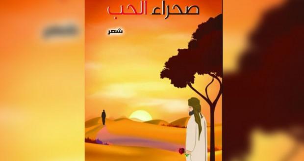 «بيت الغشام» تقدم أربعة إصدارات جديدة وتواصل مشروعها فـي طباعة ونشر الكتاب العماني