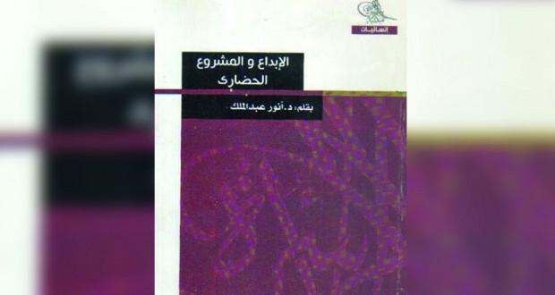 «الإبداع والمشروع الحضاري» يوضح ضرورة عدم انطواء العرب داخل قواقع فكرية منعزلة