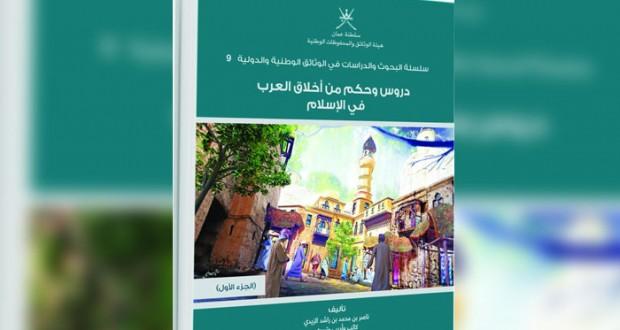 """هيئة الوثائق والمحفوظات الوطنية تصدر الجزء التاسع من سلسلة البحوث والدراسات بعنوان """" دروس وحكم من أخلاق العرب """""""